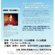 7月30日、講談師 神田香織 公演