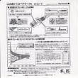 Harmonet1000BASE-TX/LANケーブル