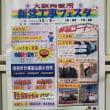 大阪拘置所 新営工事フェスタ