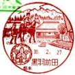 ぶらり旅・黒羽前田郵便局(栃木県大田原市)