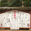 10/14、15 カシマと東京の旅 〜2日目 鹿島神宮とSNOOPY MUSEUMと〜