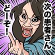 精神科医 🖕 リカちゃん