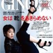 雑誌「GINGER」にご掲載いただきました。
