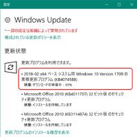 忘れていました、今日は Windows Update の日でした