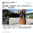 慰安婦像問題で、大阪市長、サンフランシスコと姉妹都市解消を表明!