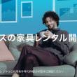 【ディノス家具】買う前に借りて使う「flectt(フレクト」っていいかも! Rent to ownの購入検討型家具レンタル