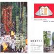 平成29年 熊野那智大社例大祭 那智の扇祭り 夏越大祓