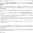 Appleでは、「Apple を騙るフィッシングメールが届いたら、 Apple に転送するように」 と言っています。