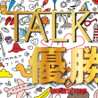 2018.8.14開催 TALK2U【総評】