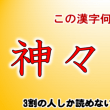 【難読漢字】3割の人しか読めない難しい漢字問題!