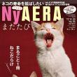 「長いと10分」猫が頭上に? 俳優・嶋田久作と愛猫の日常