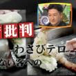 【陰湿な日本人がよくやる『おもてなし』】韓国人観光客に大量のわさび入りの寿司を食べさせた寿司店に国内外から非難殺到