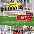 えがおパソコン教室今福校入会キャンペーン!