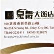 皇爵大飯店、台湾嘉義のホテル