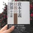 中谷巌さんの「資本主義以後の世界」を読む