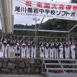 尾川黒岩中ソフト部全中優勝祝賀会