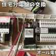 福岡 オール電化工事をしました。ガス給湯・コンロから、エコキュート・IHコンロへ 福岡市南区高宮