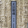 11月の【くりのみ会】道元とカウンセリングコースのご案内