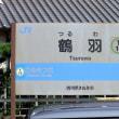 T14鶴羽(香川県)つるわ