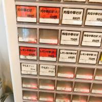 【限定特集】中華そば 一休  宮城県仙台市