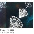 「『機動戦士ガンダム00』の軌道エレベーターに関する誤解の検証」に画像を加えました