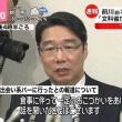 前川喜平氏 ❝中国侵略❞説への反論