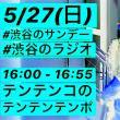 5/27(sun) テンテンコのテンテンテンポ!@shibuyanoradio