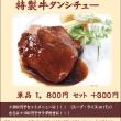 1階 お食事処みつぎ(おひな御膳・特製牛タンシチュー)