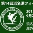 ♪第14回 浜名湖フォークジャンボリー開催!\(^-^)/