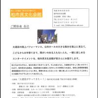 柏市文化会館イベント案内 9/27