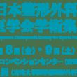第43回日本整形外科スポーツ医学会学術集会@宮崎