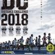 ホクレンディスタンスチャレンジ2018に、東洋大学OBが大勢来道!現役勢は来ないの?