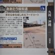 オートキャンパー2月号は道の駅ガイドが付録