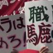 シリーズ「労働相談」報告(2018年8月20日)