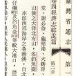 「中国の主張を完璧に覆す」尖閣領有を否定する台湾の公式文書 解釈の誤りを指摘