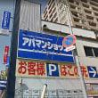 札幌爆発事故起す不動産業者アパマンショップは4年前「入居防止仮処分命令申立」私を関与させ強い不信感有