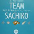 TEAM  SACHIKO パーティーに参加しました。