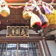 台東区千束 鷲神社(酉の市 総本社)を参拝 3