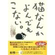 杉作 (猫なんかよんでもこない)