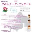 第48回プロムナード・コンサート