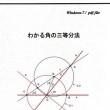 83.  「わかる角の三等分法」の出版のお知らせ(表紙)