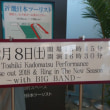 2018.12.8角松敏生中野サンプラザコンサート