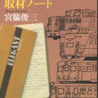 晴耕雨読日記 平成29年11月17日 金曜日 夢「最長片道切符の旅」