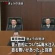 昨年最高裁で、「菅直人氏の敗訴確定、安倍晋三首相メルマガ訴訟 」