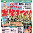 【重要なお知らせ・順延】JAしずない農業まつりは10月8日(月・祝)の開催となります【台風のため】