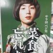西友「バスプラ」シリーズ