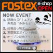 フォステクスのオンラインショップ