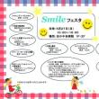 5月27日日曜日smileフェスタ♪@旧小千谷病院