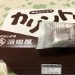 カリントウ饅頭!