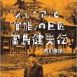 「ジュニア」と「官能」の巨匠 富島健夫伝 荒川佳洋著 河出書房新社